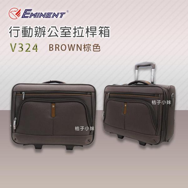 萬國通路 EMINENT 雅仕16.5吋 V324-17 行動辦公室拉桿箱行李箱登機箱 拉桿筆電包 免運 桔子小妹