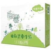 【量販組】 白雲抽取衛生紙100抽 (12包x6串/箱)