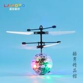 藍宙 7彩感應懸浮水晶球飛行器兒童迷你遙控飛機智能玩具學生禮物CY 酷男精品館