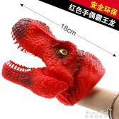 2個裝 霸王龍手偶手套動物頭軟膠嘴巴任意變形塑膠玩具恐龍玩偶親子互動  麥琪精品屋