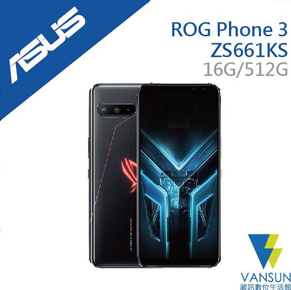 【贈原廠保護殼+集線器】ASUS ROG Phone 3 ZS661KS (16G/512G) 6.59吋 智慧型手機