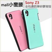 小蠻腰 索尼 Z3 手機殼 防滑 手機套 SONY Z3 保護殼 Z3 保護套 防摔 抗震 矽膠套 軟殼