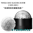 【日本製】TENGA 肉厚濃密感 探索球 GLACIER 冰河球 GEO-003 自慰器 飛機杯【台中星光電玩】