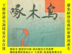 二手書博民逛書店罕見啄木鳥1992-4Y15756 出版1992
