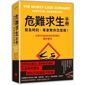 危難求生手冊(緊急時刻專家教你怎麼做)