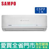 SAMPO聲寶6-8坪1級AU/AM-QC41DC變頻冷暖空調_含配送到府+標準安裝【愛買】