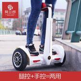 智慧電動平衡車雙輪兩輪代步車越野漂移車思維車成人扭扭車 黛尼時尚精品