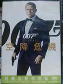 影音專賣店-D02-006-正版DVD*電影【007空降危機】-丹尼爾克雷格