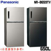 好禮送【Panasonic國際牌】650L變頻雙門冰箱NR-B659TV-星空黑