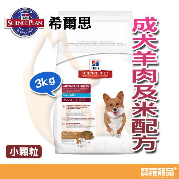 希爾思成犬羊肉及米配方(小 顆粒)3kg【寶羅寵品】