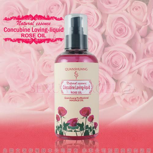 情趣潤滑液 推薦 天然成分 按摩油-Concubine Loveing-Liquid 全身按摩潤滑油