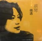 【停看聽音響唱片】【黑膠LP】蔡琴:機遇...