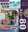 台灣ADP《外掛過濾器˙AD-80》送陶瓷環喔 特價