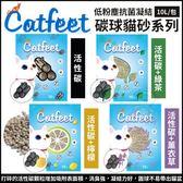 *KING WANG*【3包組免運】CatFeet《碳球砂10L -活性碳|活性碳+綠茶|活性碳檸檬|活性碳薰衣草》