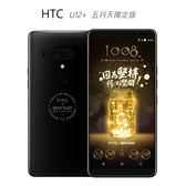 HTC U12+ / U12 Plus (6GB/64GB) 五月天限定版手機~含贈品
