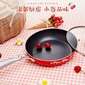 嘉士廚平底鍋不粘鍋煎鍋煎餅牛排無油菸鍋具煎鍋帶蓋電磁爐通用