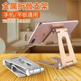 鋁合金手機支架桌面ipad平板電腦架子iphone通用懶人可調折疊便攜   交換禮物