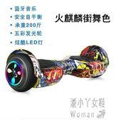 MAXSCV智能電動自平衡車雙輪兒童小孩8-12成年成人兩輪體感代步車 JY9380【潘小丫女鞋】