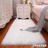 歐式白色長毛絨地毯客廳臥室床邊地墊仿羊毛滿鋪可愛櫥窗家用定制WD【中秋全館免運】