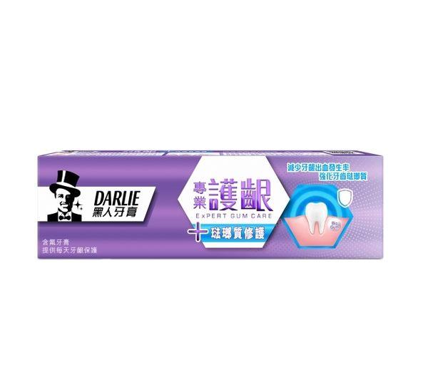 黑人 專業護齦-琺瑯質修護牙膏 120g