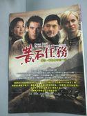 【書寶二手書T4/一般小說_HNG】黃石任務_詹姆斯.麥克曼紐司