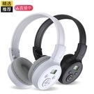 英語四六級聽力耳機調頻四級六級4級考試專用專業四級6級專四a級b級耳機FM無線藍芽收音機頭戴式