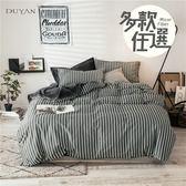 《DUYAN竹漾》天絲絨雙人加大床包被套四件組- 多款任選台灣製 6X6.2尺