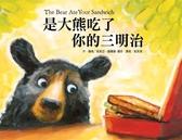 (二手書)是大熊吃了你的三明治