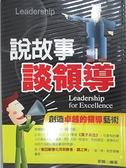【書寶二手書T1/財經企管_HJV】說故事談領導-創造卓越的領導藝術_斐鶴