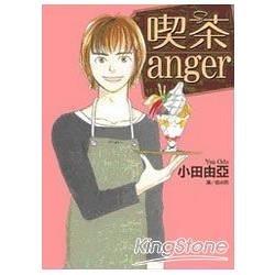 喫茶 anger (全)