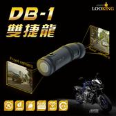 [安信騎士] LOOKING 錄得清 DB-1 雙捷龍 前後雙錄行車記錄器 雙鏡頭 DB1 贈32G記憶卡