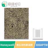 【買十送一 買十二送二】 綠綠好日 沸石活性碳濾網 Honeywell副廠濾網 (適HPA-300APTW空氣清淨機)