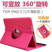旋轉硅膠套 apple 蘋果 iPad 9.7 2018版 保護套蘋果 A1822 平板皮套 360度旋轉 平板保護套 保護殼