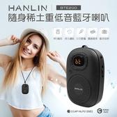 HANLIN-BTE200 稀土 重低音 藍牙喇叭 無損音樂 隨身聽 撥放器 TF插卡音箱 藍芽拍照器