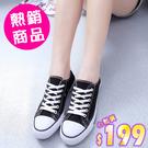 現貨♥經典不敗休閒百搭帆布鞋(3色)...