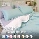 寢居樂台灣製 日式無印亮彩 單人被套5x7尺【100%精梳純棉】透氣親膚、多款色系、AB版設計