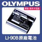【補貨中1020 原廠正品 裸裝】全新 LI-92B 原廠電池 Olympus LI92B 適用 TG-5