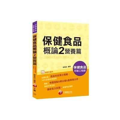 保健食品概論2(營養篇)(保健食品初級工程師)