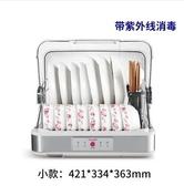 新品烘碗機迷你消毒櫃不銹鋼小型家用臺式餐具消毒機碗碟收納盒烘干瀝水LX220v