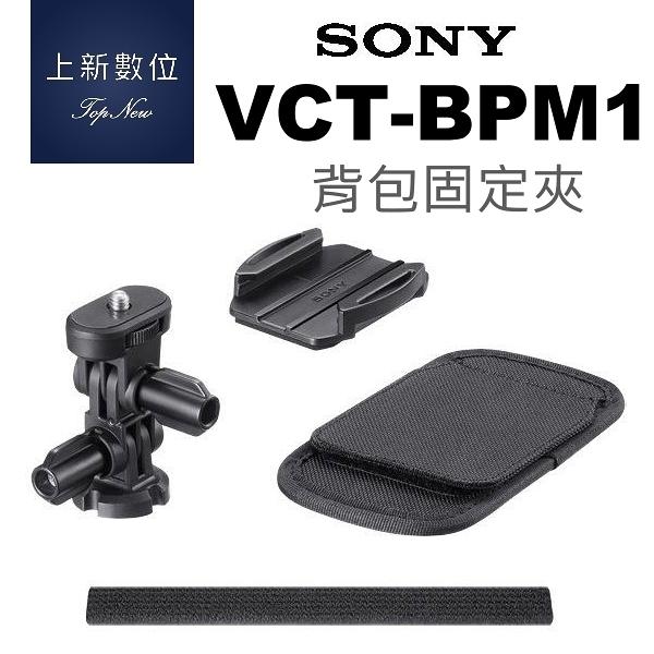 SONY VCT- BPM1 專用配件X3000/AS300/AS50 SONY Action CAM 背包固定夾 公司貨