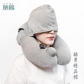 連帽充氣U型枕護頸飛機枕脖子U形旅行護頸枕帶帽便攜男女旅游枕頭 酷男精品館