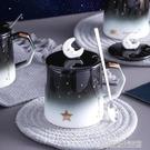 創意ins星空馬克杯帶蓋勺個性潮流陶瓷水杯北歐牛奶咖啡茶水杯 【優樂美】