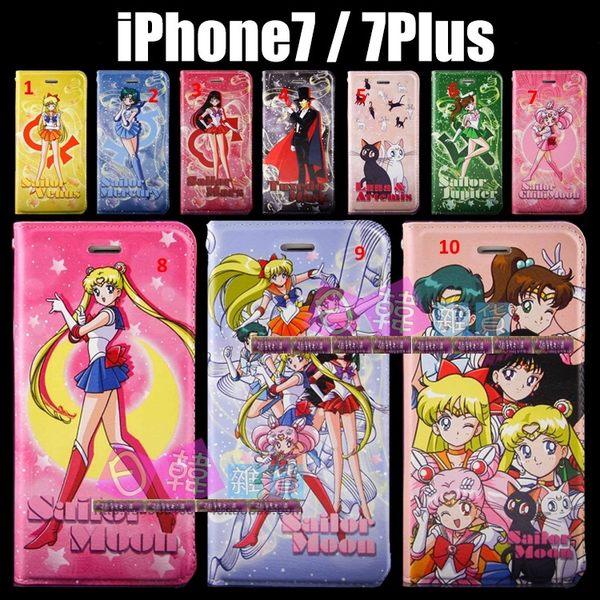美少女戰士蘋果7 iPhone 7 Plus翻蓋皮套支架手機殼 : 64370063