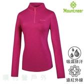 山林MOUNTNEER 女款遠紅雲彩保暖上衣 32P12 深粉紅 刷毛衣 保暖衣 中層衣 立領上衣 OUTDOOR NICE