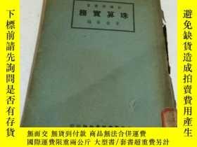 二手書博民逛書店民國三十七年-珠算寶務罕見上海銀行訓練班叢書186819 李世偉