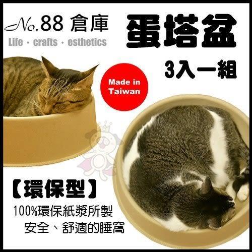 *KING WANG*台灣製《88倉庫》蛋塔盆3入一組【環保型】-環保紙漿窩/犬貓兔窩用品/貓窩/犬窩/睡窩