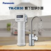 Panasonic 國際牌 TK-CB30櫥下型淨水器/台灣水質專用/含基本專業安裝【水之緣】