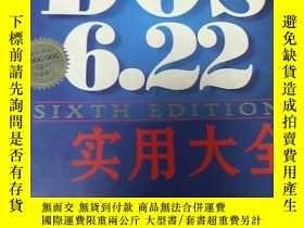 二手書博民逛書店罕見DOS6.22實用大全Y75382 [美]Peter Nor