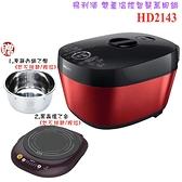 【贈不鏽鋼內鍋+原廠黑晶爐】飛利浦 HD2143 PHILIPS 雙重溫控智慧萬用鍋