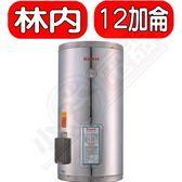 Rinnai林內【REH-1264】12加侖儲熱式電熱水器(不鏽鋼內桶)